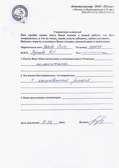 Пучкова Е.С.