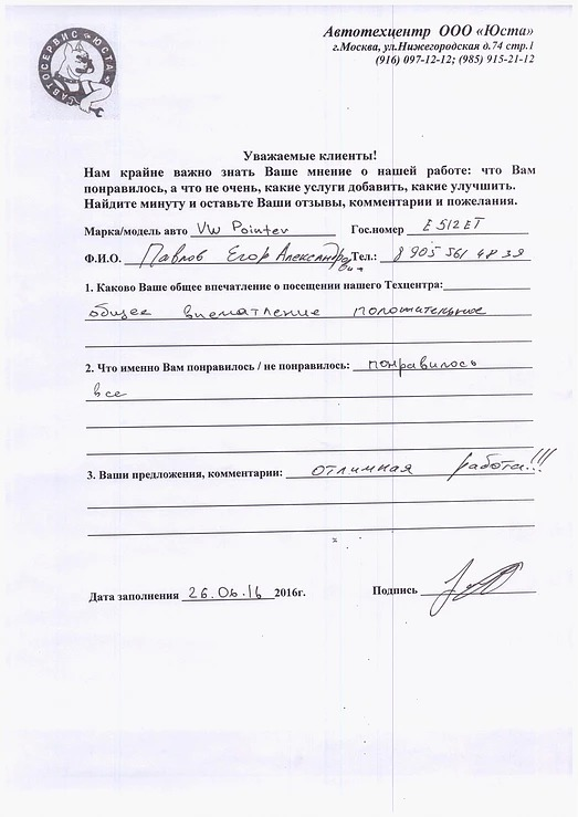 Павлов Егор